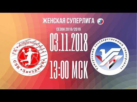03.11.2018, Астраханочка - Университет