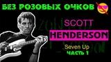 Scott Henderson! Лучше бы ты просто играл на гитаре!
