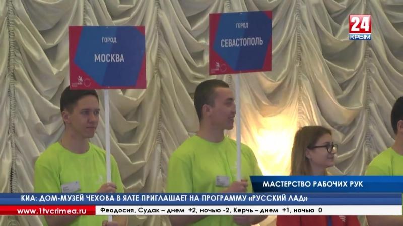 Турнир пролетариев: в Крыму стартовал III региональный чемпионат молодых профессионалов «Worldskills Russia»