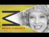 VIII Назаровский Кинофорум имени Марины Ладыниной
