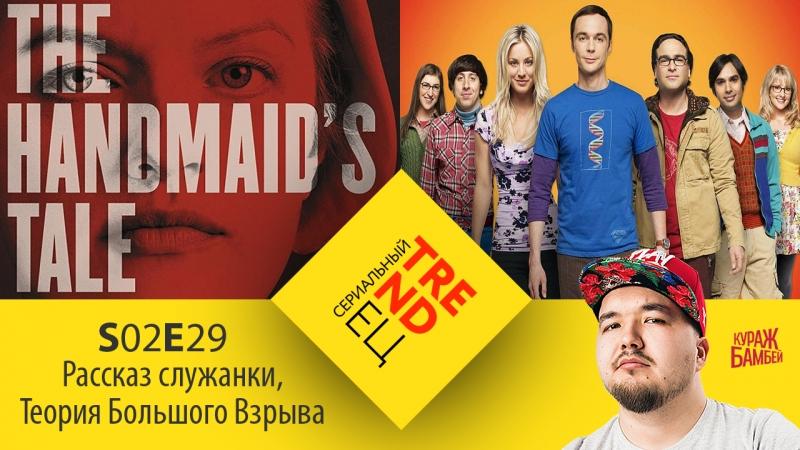 Сериальный TRENDец S02E29: Рассказ служанки, финал 11 сезона