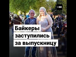 Байкеры поддержали выпускницу, которую травили в школе