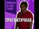 КРАСОТКА НА ВСЮ ГОЛОВУ | Прагматичная | В кино с 7 июня