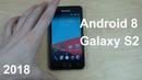 Как установить Android 8 на galaxy S2 9100