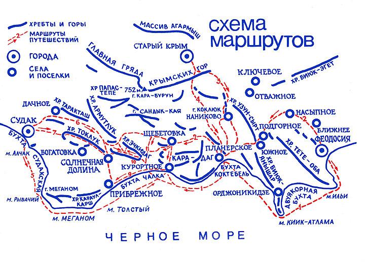 Схема пешеходных маршрутов между курортами Судак и Коктебель, по А.А. Клюкину