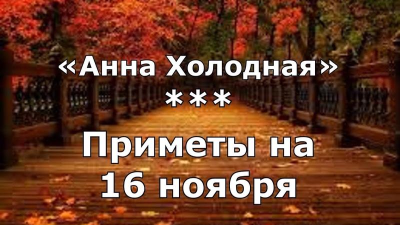 Приметы на 16 ноября. Народный праздник «Анна Холодная». Именины в этот день