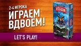 БИТВЫ ГЕРОЕВ - Настольная игра. Let's play