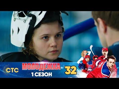Молодежка Сезон 1 Серия 32