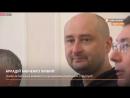 Бабченко живий_ замах на нього був спецоперацією українських спецслужб
