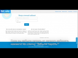 Вход в личный кабинет МКК Веб Займ (web-zaim.ru) онлайн на официальном сайте компании