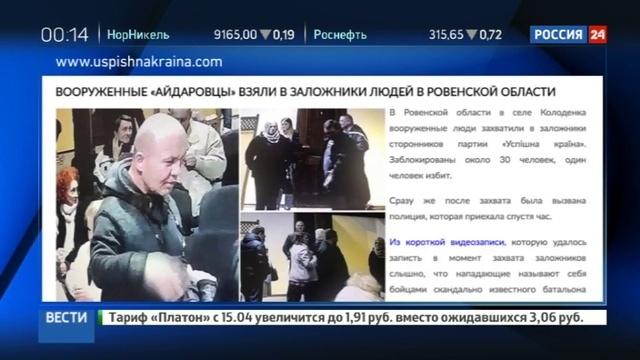 Новости на Россия 24 • Под Ровно бойцы Айдара захватили в заложники местных жителей