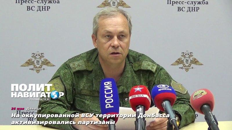 На оккупированной ВСУ территории Донбасса активизировались партизаны