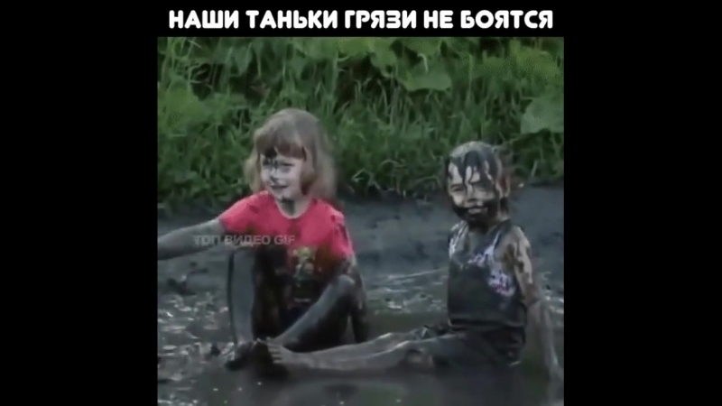 Таньки грязи не боятся! 💪😆