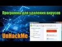 Unhackme - удаляем любые вирусы sbit.ly/2JTaOvL
