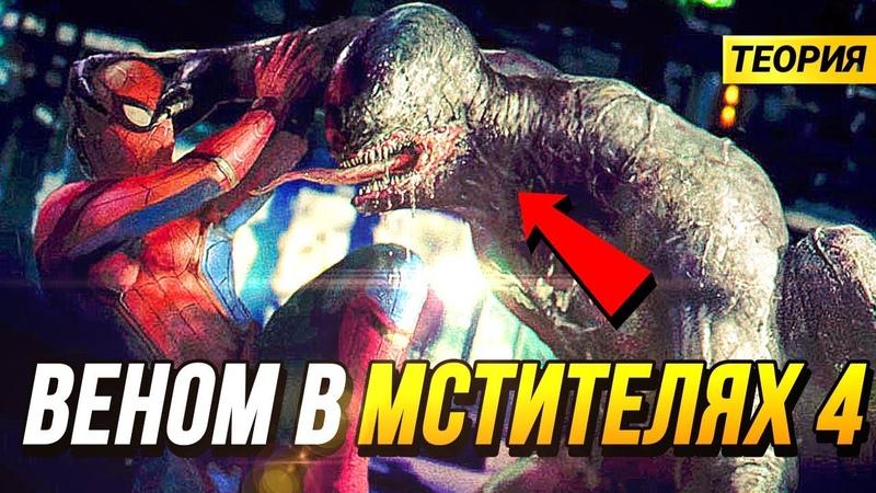 (Теория) Как веном появиться в мстителях 4 | venom против человека паук в марвел (marvel)