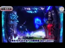Devil May Cry 4 на Pachinko