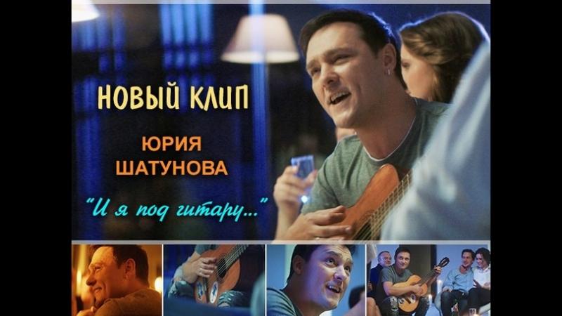 Юрий Шатунов - И я под гитару (HD1080)