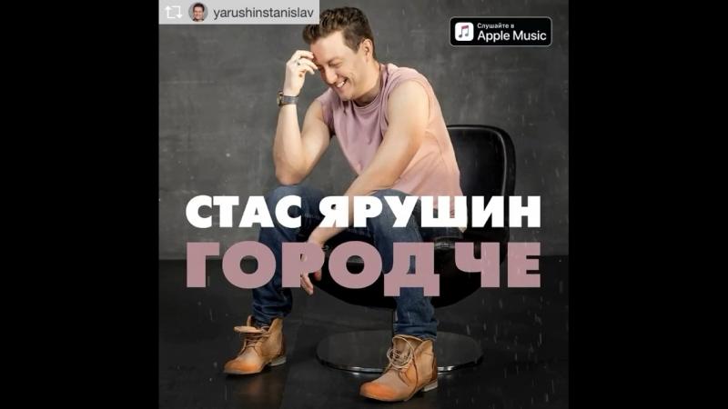 Стас Ярушин - Город че