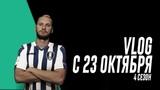 Тизер-трейлер к 4 сезону. VLOG Дневник Футболиста Проект о футболе