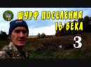 ШУРФ ПОСЕЛЕНИЯ 16 ВЕКА -3-.