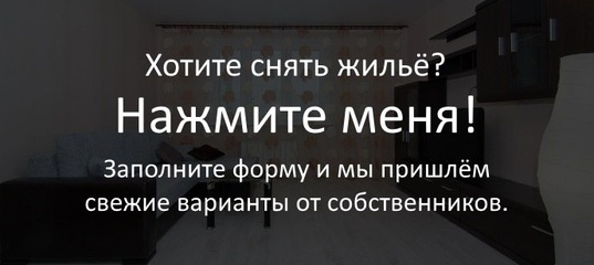 09875b5a0d912 Аренда без посредников СПб | Снять Петербург Приложение