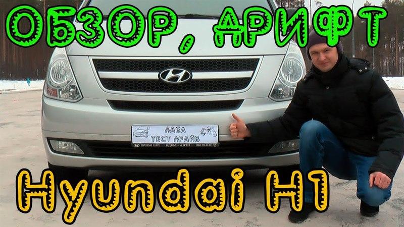 Обзор Hyundai H1 (Grand Starex) 2008 г.в. Дрифт в нагрузку!