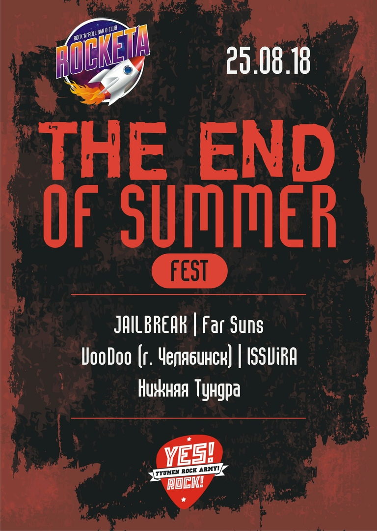 Афиша Тюмень The End Of Summer Fest