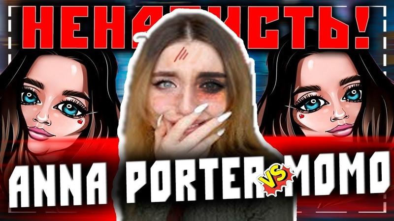Anna porter и маньяк МОМО - ложь и фейк!