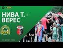 ПФЛ | Друга ліга | Нива Т. - Верес | LIVE