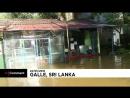 NC Наводнения на Шри-Ланке