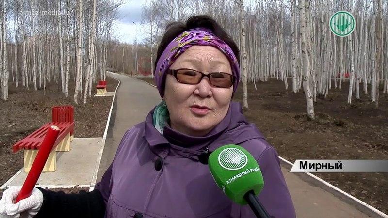 Работники мэрии привели в порядок городской парк Мирного