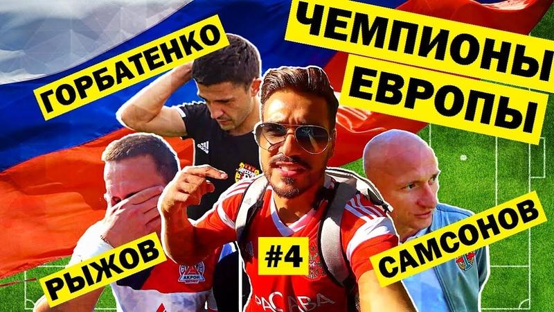 Потерянные чемпионы Европы. Кто в этом виноват?
