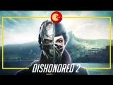 Враг государства 2 - Dishonored 2