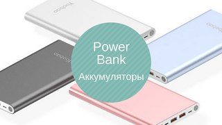 Аккумулятор Power Bank для смартфона с Aliexpress. Сравниваем Xiaomi vs Yoobao