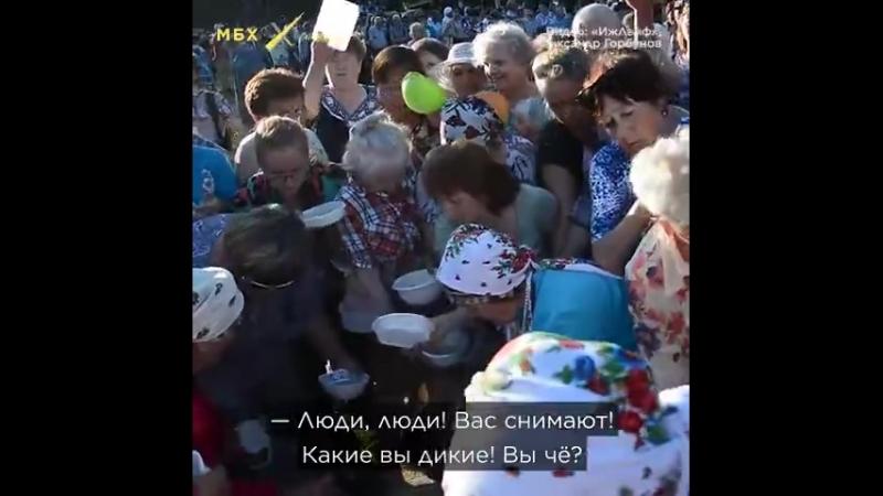 Давки пенсионеров из-за еды