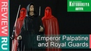 Обзор фигурки Император Палпатин с гвардейцами / Emperor Palpatine and Guard - 1/10 - Kotobukiya