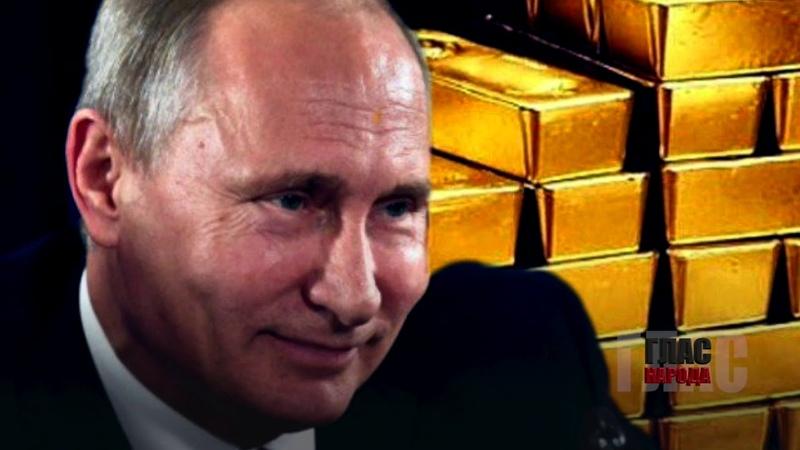 ✔ Новый золотой рубеж РФ прибавила 31,1 тонны монет к общему запасу