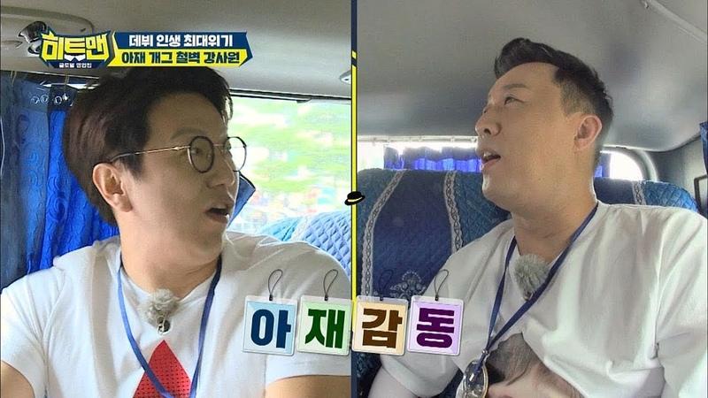 아재 개그로 단합되는 글로벌 영업팀(ft. 정색 강남) 히트맨 7회