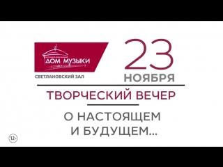 Владимир Познер / ММДМ / 23 ноября 2018 г.