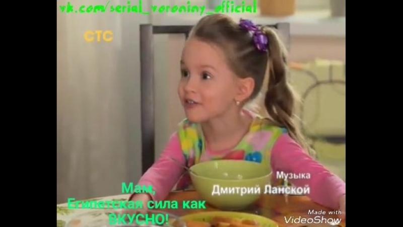 Воронины! - Вера Тарасова - Люсенька Воронина - (Мам Египетская сила как ВКУСНО)