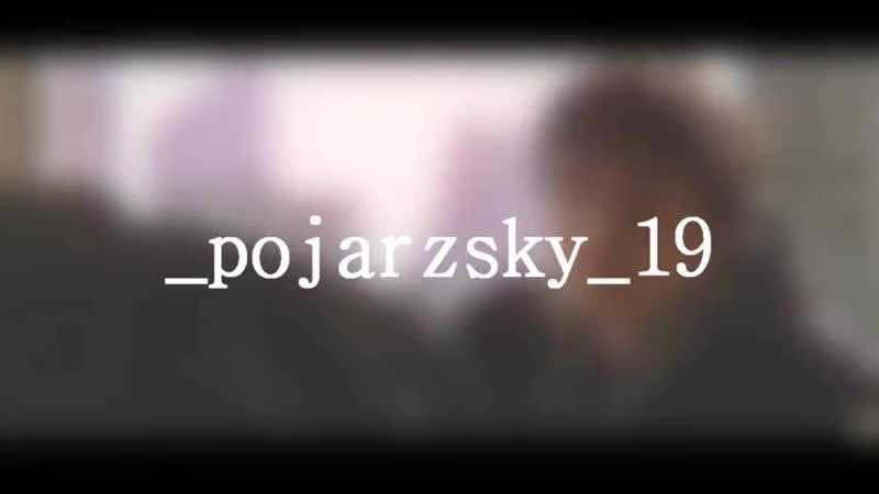 _pojarzsky_19