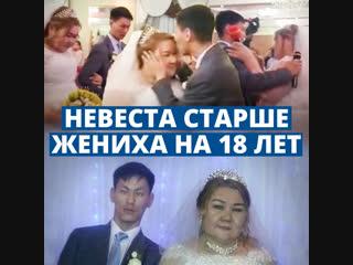 Невеста старше жениха на 18 лет: казахстанцы поразились неравному браку