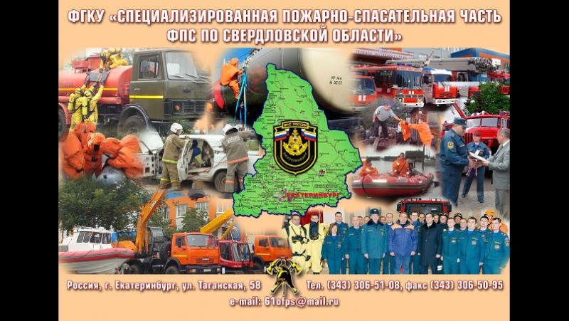 Экскурсия в СПСЧ г Екатеринбург ул Таганская 58