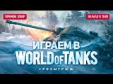 Играем в World of Tanks