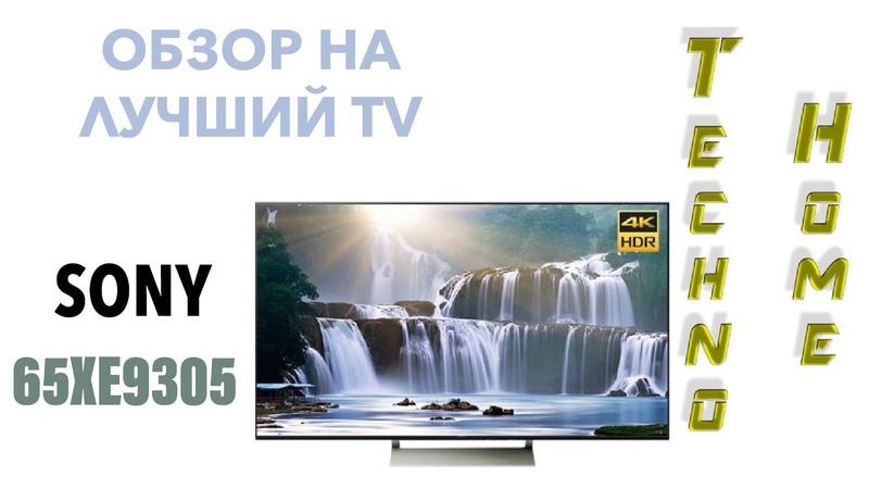 Обзор на Premium UHD, 4K, Smart TV, Sony 65XE9305 ! Лучший телевизор по версии Techno Home.