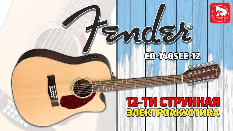 12-ти струнная электроакустика FENDER CD-140SCE-12 NAT