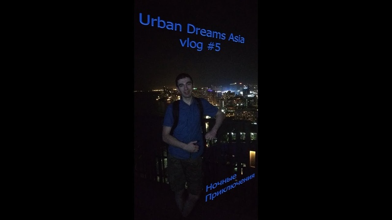 Ночные приключения в Паттайе / Urban Asia vlog 5