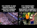 Хуанфран и болельщики «Атлетико» – это любовь