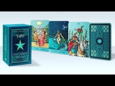 Таро Счастливой Звезды.Happy Star Tarot.