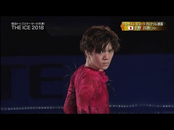 Shoma Uno 2018 The Ice SP